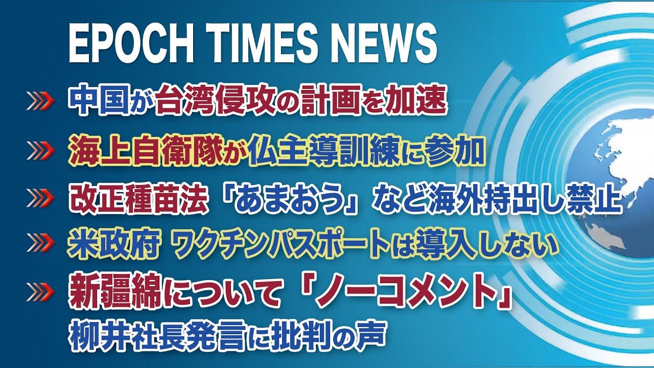 4月11日大紀元ニュース 🔷米政府、ワクチンパスポート導入しない🔷中国が台湾侵攻の計画加速🔷新疆綿について柳井社長発言に批判の声🔷海上自衛隊が仏主導訓練参加🔷改正種苗法「あまおう」など海外持出し禁止