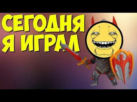 видео: Короче Говоря, Сегодня Я Играл За dragon knight [dota 2]