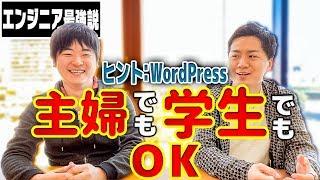【最短で】副業エンジニアとして月5万円稼ぐ方法【WordPressはアツイ】