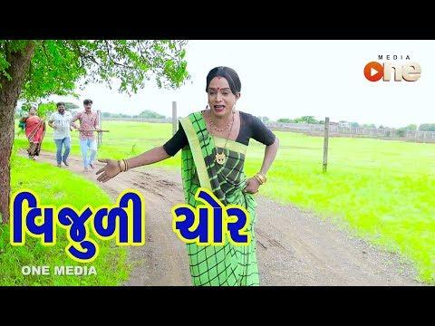 Vijuli Chor | Gujarati Comedy | One Media