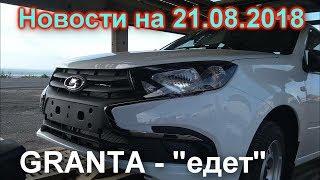 видео Lada Vesta Sport: спортивная Веста представлена официально