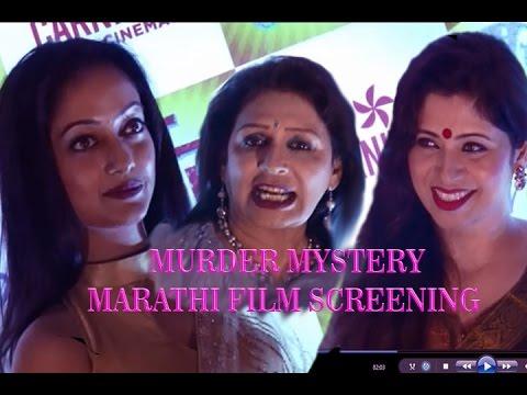 Murder Mystery Marathi Film Screening With Celebs
