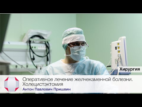 Холицесэктомия - удаление желчного пузыря. Врач-хирург, Пришвин А.П.