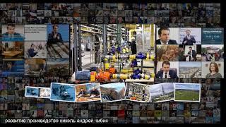 Норникель и Мурманская область договорились об интенсивном развитии региона Деловой кли