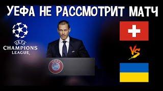 УЕФА не Рассмотрит Дело по Матчу Швейцария Украина 20 Ноября