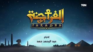 تتر مسلسل الفراجنة رمضان 2020 أول كارتون للكبار
