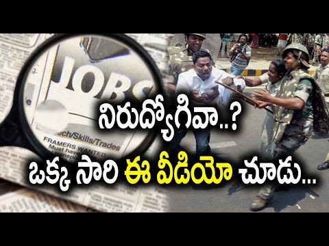 If You Are Unemployed, Must Know This Things - Oneindia Telugu