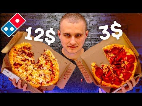 Доставка Dominos Pizza. / Пицца за 3$ vs Пицца за 12$