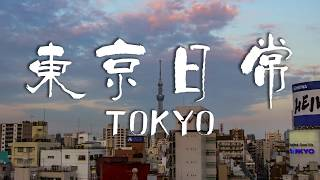 Motion Time Lapse - Tokyo Day-to-day 東京日常  |  Syrp Genie Mini  |  4K UHD