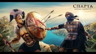 Спарта: Война Империй\ Sparta : War of Empires (3)