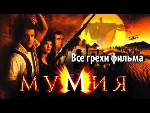 """Все грехи фильма """"Мумия"""""""