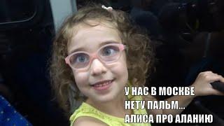 Алиса из Москвы про отдых в октябре в Алании