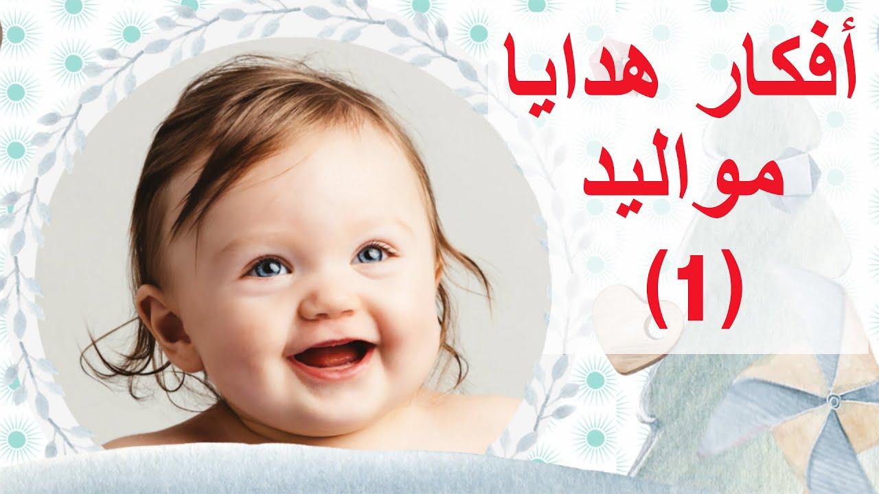 أفكار هدايا مواليد هدايا بيبي شاور هدايا للأطفال حديثي الولادة أولاد وبنات أفضل هدية مواليد Youtube