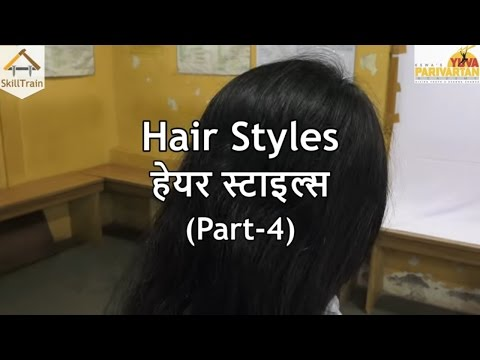 Learning Hair Styles (Part-4) (Hindi) (हिन्दी)