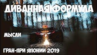 ФОРМУЛА 1 | ОБЗОР ГРАН-ПРИ ЯПОНИИ 2019