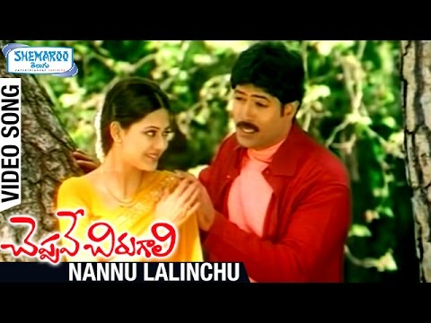 Cheppave chirugali songs free download naa songs.