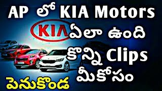 Andhra pradesh lo kia motors company  made in andhra cars