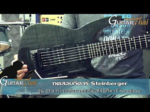 Steinberger ZT3 Guitar review by www.Guitarthai.com