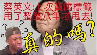「茶餘飯後來開講」民進黨花了八年甩去貪腐標籤,咁無!?