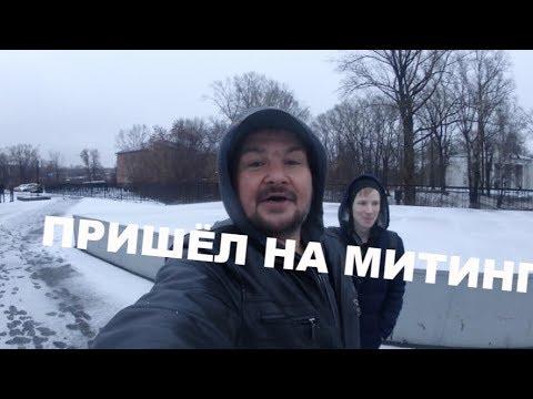 Митинг Новокузнецк| Если ты гражданин ?