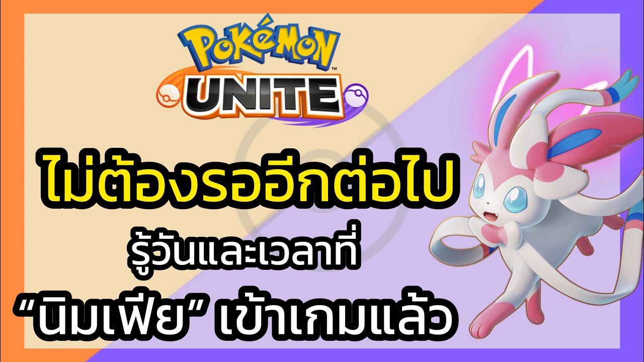 Pokemon Unite - SYLVEON (นิมเฟีย) จะเข้าสัปดาห์นี้แล้วน้าาา เตรียมเงินพร้อมรึยังงง