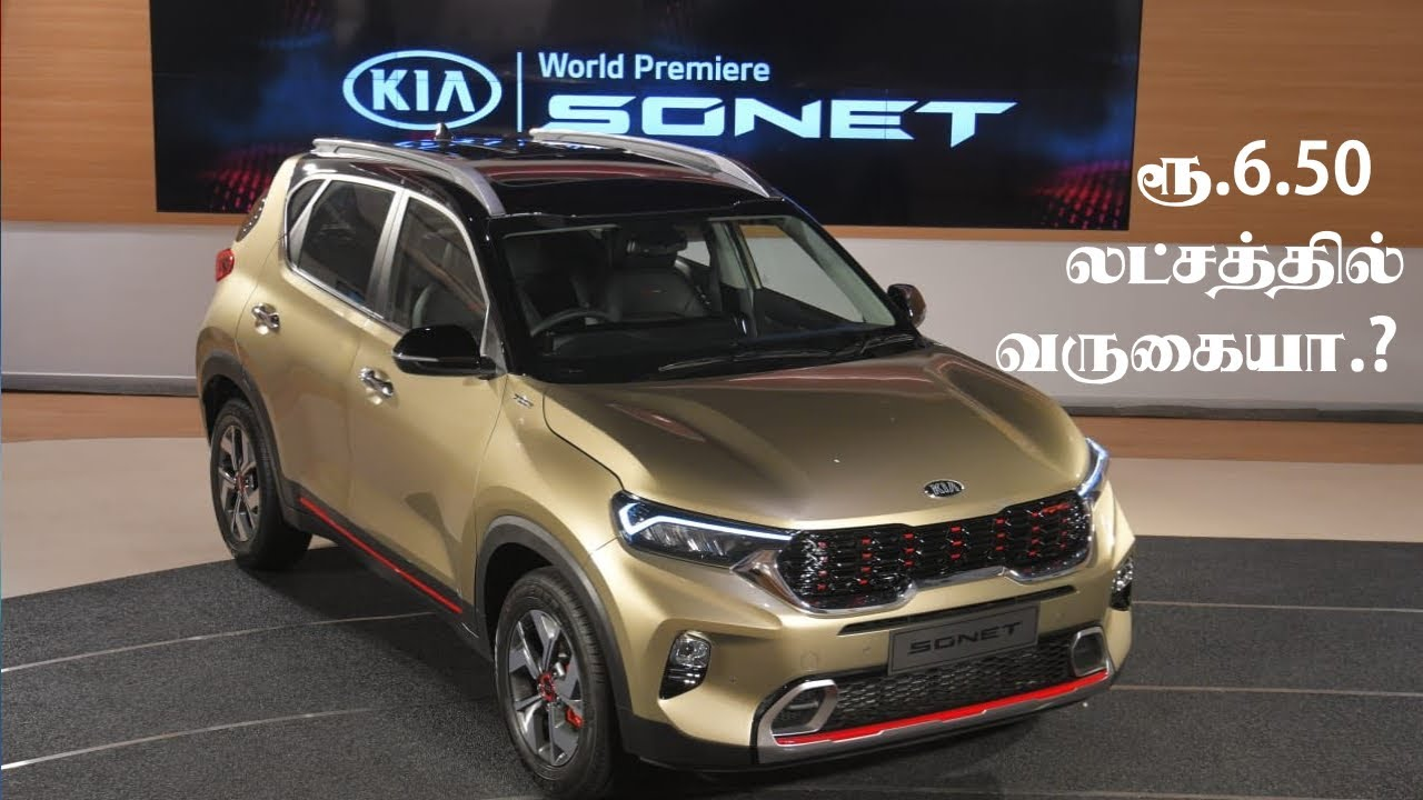 Kia Sonet (கியா சொனெட்) SUV first look Tamil review | Automobile Tamilan