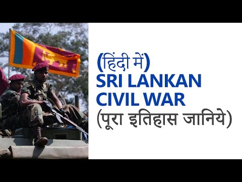 (हिंदी) Sri Lankan Civil War LTTE पूरा इतिहास [UPSC CSE/IAS, State PSC]
