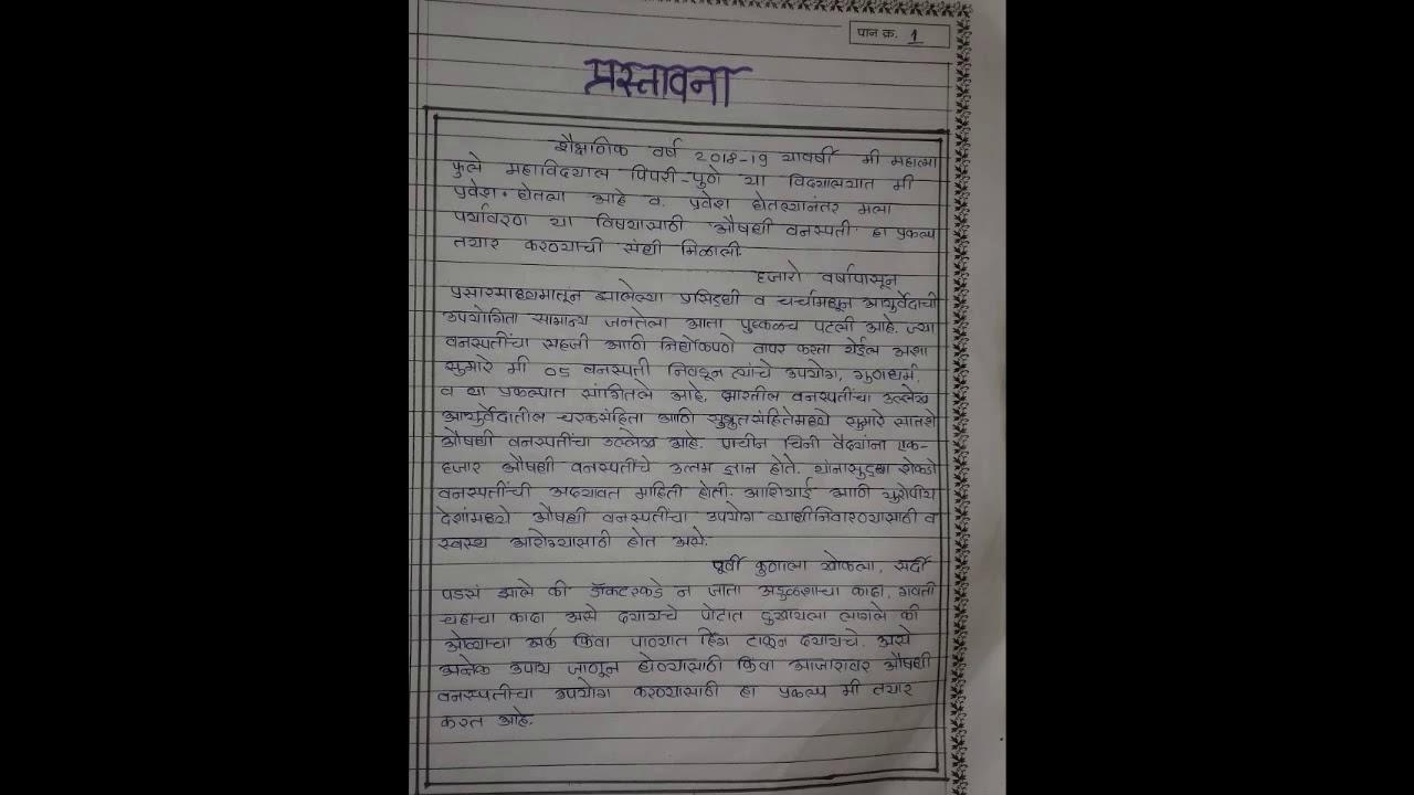Paryavaran prakalap vahi ( project) 11th and 12th class