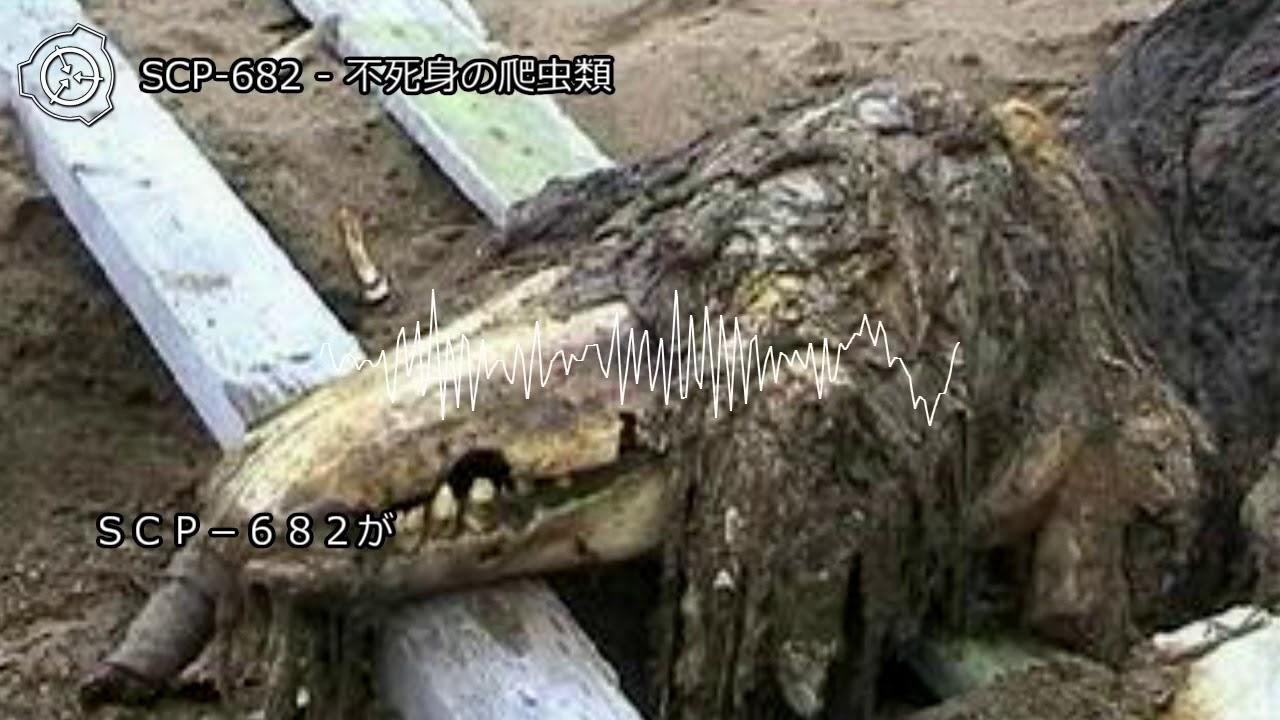 不死身 の 爬虫類 SCP-682とは (エスシーピーロクハチニフジミノハチュウルイとは)