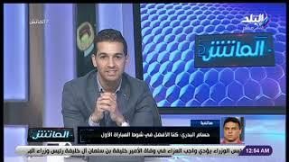 الماتش - حسام البدري يكشف كواليس محمد الشناوي معه بين الشوطين والسبب مفاجيء