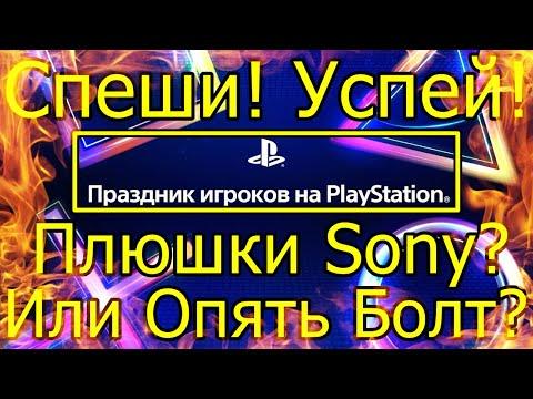 Успей Праздник PlayStation Плюшки Sony Или Опять Болт!