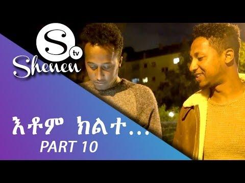 New Eritrean Film Drama 2017 - Etom Kilete (እቶም ክልተ...) - Part 10