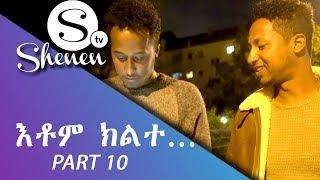 New Eritrean Film Drama 2017 - Etom Kilete (እቶም ክልተ...) - Part 10...(Season 1 Final)