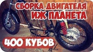 ІЖ ПЛАНЕТА 5 ЗБІРКА ДВИГУНА 400 КУБІВ