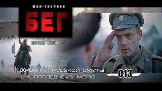 Бег. Первая серия. Советское кино. Трейлер