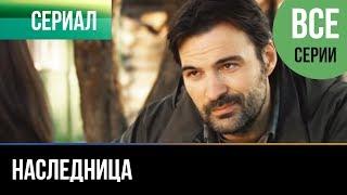 ▶️ Наследница - Все серии - Мелодрама | Русские мелодрамы