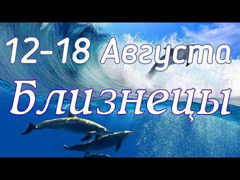БЛИЗНЕЦЫ. С 12 ПО 18 АВГУСТА 2019. ТАРО-ПРОГНОЗ.