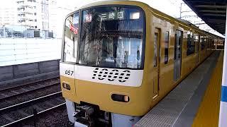 京急電鉄 新1000系先頭車1057編成 YELLOW HAPPY TRAIN 京急川崎駅