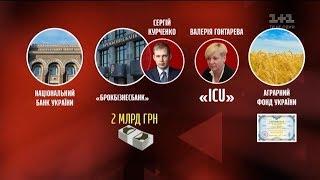 ГПУ офіційно викликає на допит Валерію Гонтареву, Бориса Ложкіна та Олексія Філатова