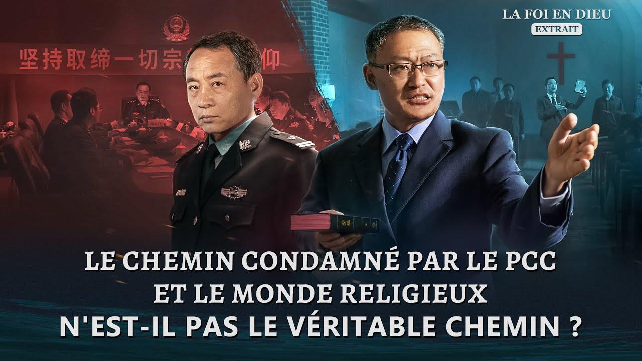 Le chemin condamné par le PCC et le monde religieux n'est-il pas le véritable chemin ?