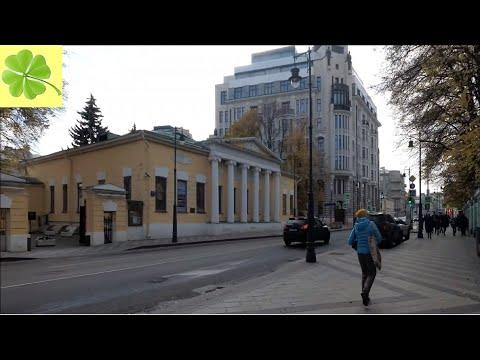 Москва. Прогулка по улице Пречистенка (Prechistenka Street) 16.10.2019