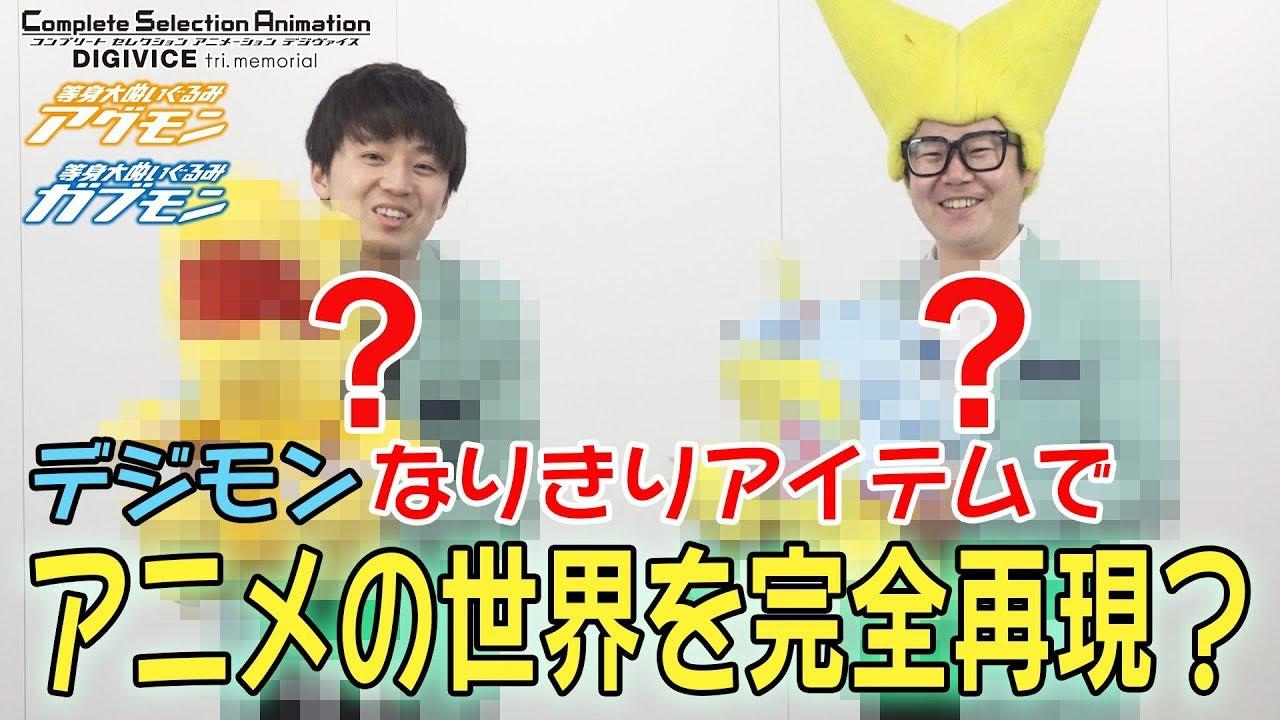 【デジモン】ビクトリー・ウチダ、選ばれし子ども?になる!