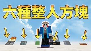 六種整人方塊「猴子也會的一鍵指令⭐」【鬼鬼】Minecraft 1.11.2 thumbnail
