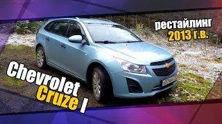 Chevrolet Cruze I (рестайлинг) универсал 2013 г.в.. Мини обзор, эксплуатационные моменты.