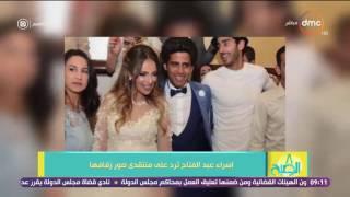 8 الصبح - الفنانة إسراء عبد الفتاح ترد على منتقدي صور زفافها على