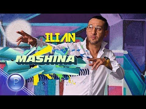 ILIAN Ft. N. A. S. O - MASHINA / Илиян Ft. N. A. S. O - Машина, 2019