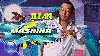 iLIAN ft. N.A.S.O. - MASHINA / Илиян ft. N.A.S.O. - Машина, 2019