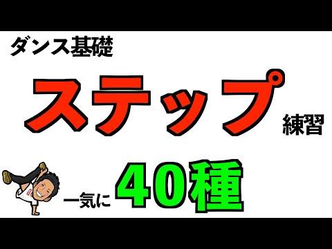 【ダンス基礎】ステップ練習一気に40種
