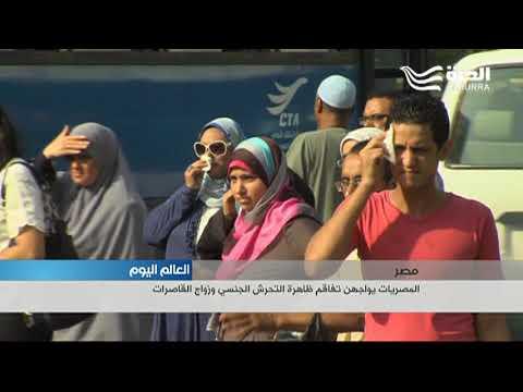 القاهرة أكثر المدن الكبرى خطراً على النساء في العالم  - نشر قبل 15 ساعة