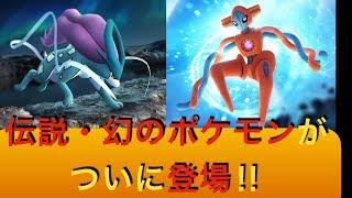 【ポケモンGO】最新情報‼︎ 伝説・幻のポケモンがついに登場‼︎